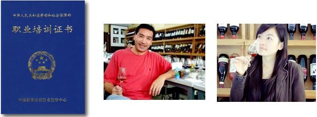葡萄酒品评师(高级)认证课程