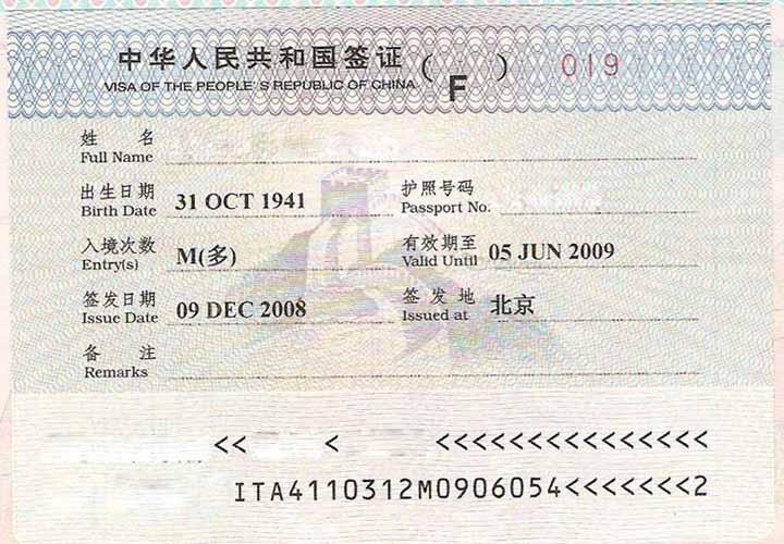 出国护照难办,外国人来中国的签证更难办