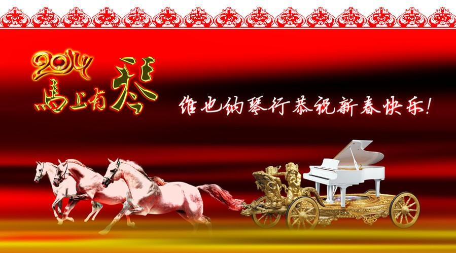 新年快乐简谱钢琴