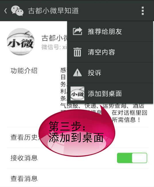 【小贴士】如何添加微信公众号到手机桌面