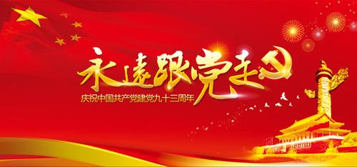 热烈庆祝中共产党建党93周年