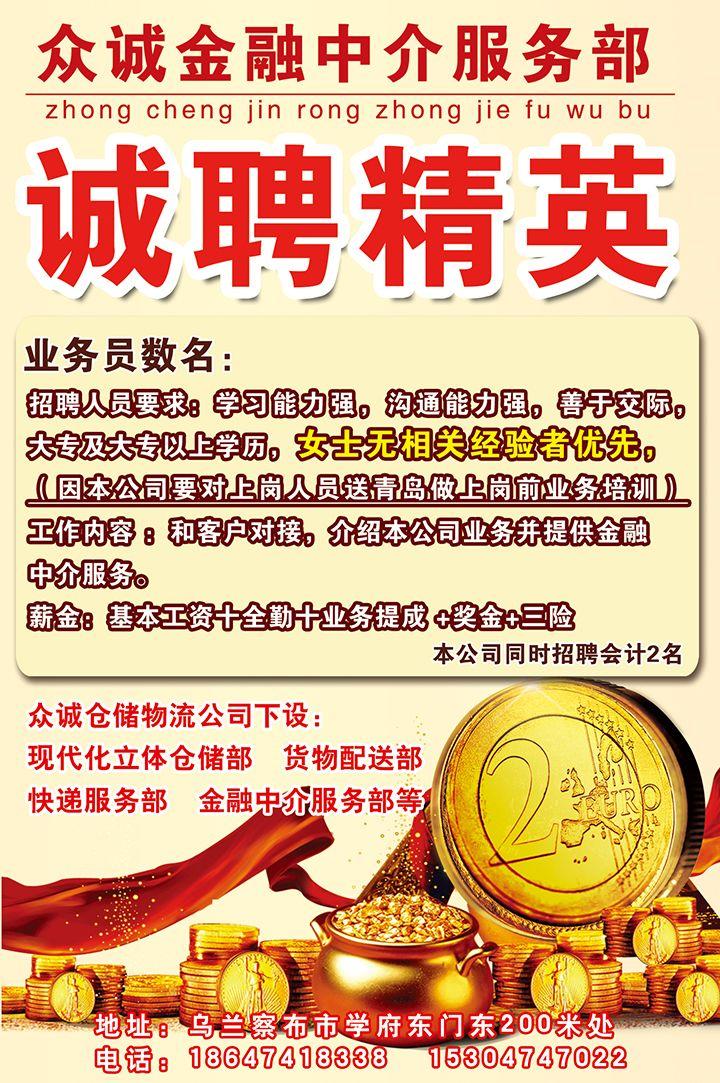 ▲小商品东钢材市场 招聘1